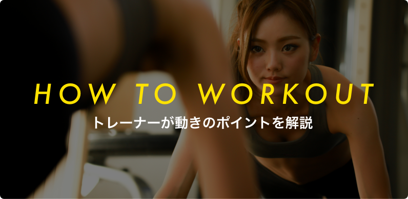 HOW TO WORKOUT - トレーナーが動きのポイントを解説